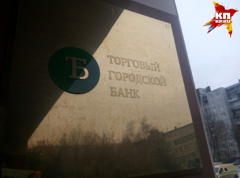 Оплачивать деньги вкладчикам лишенного лицензии «Торгового городского банка» будет «Россельхозбанк»