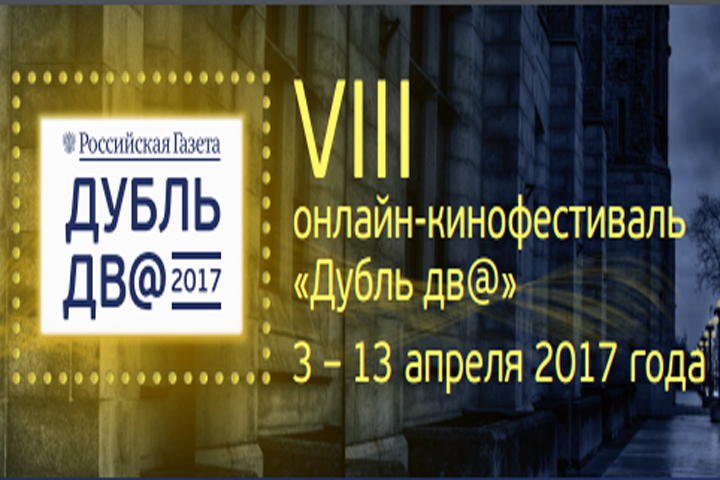 Кинофестиваль отечественного кино «Дубль дв@