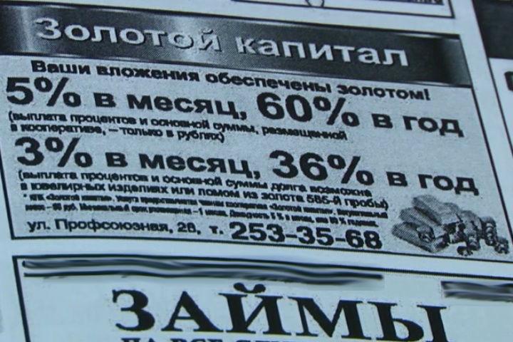 Казанца будут судить за компанию «золотой лихорадки» на33 млн. руб.