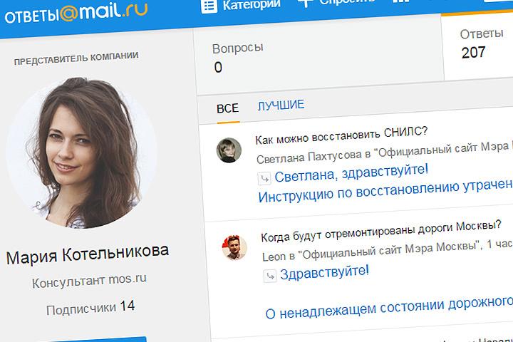 Власти Москвы начали общаться с городскими жителями всервисе «Ответы Mail.Ru»