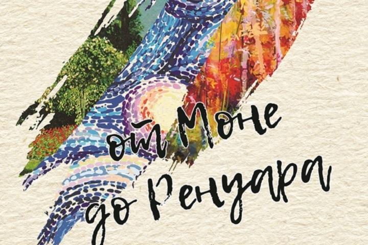 Выставка картин импрессионистов пройдет вСтаврополе