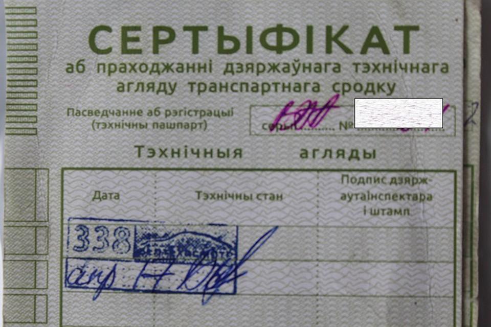 Гражданин Витебска за60 руб. подделывал документы опрохожденииТО наавтомобиль