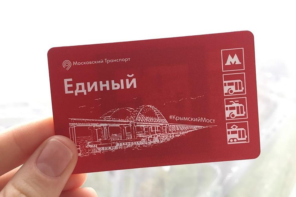 Приуроченные к Керченскому мосту билеты «Единый» появились вкассах метро