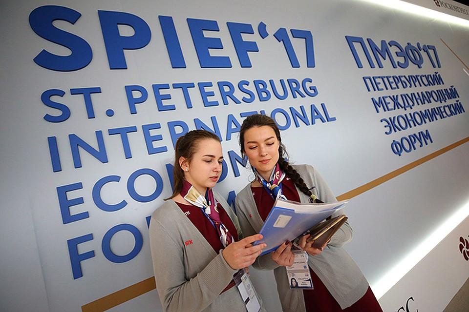 В северной столице открылся международный экономический форум