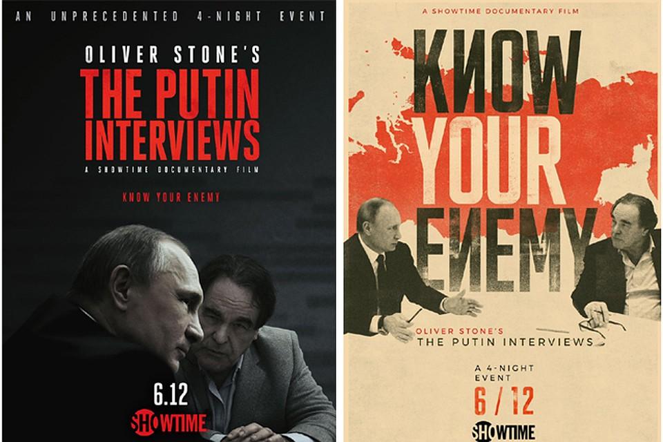 Стоун предложил читателям социальных сетей выбрать постер кфильму-интервью Владимира Путина