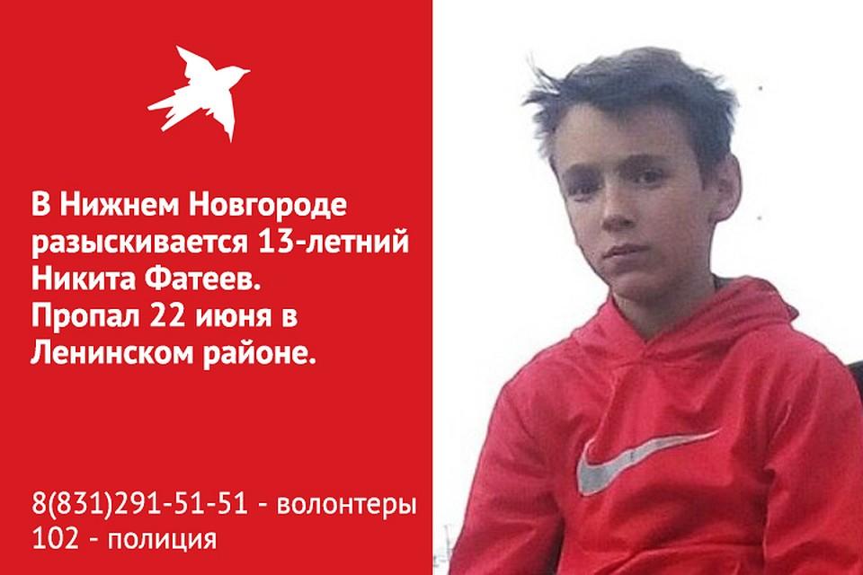 ВЛенинском районе Нижнего пропал тринадцатилетний Никита Фатеев