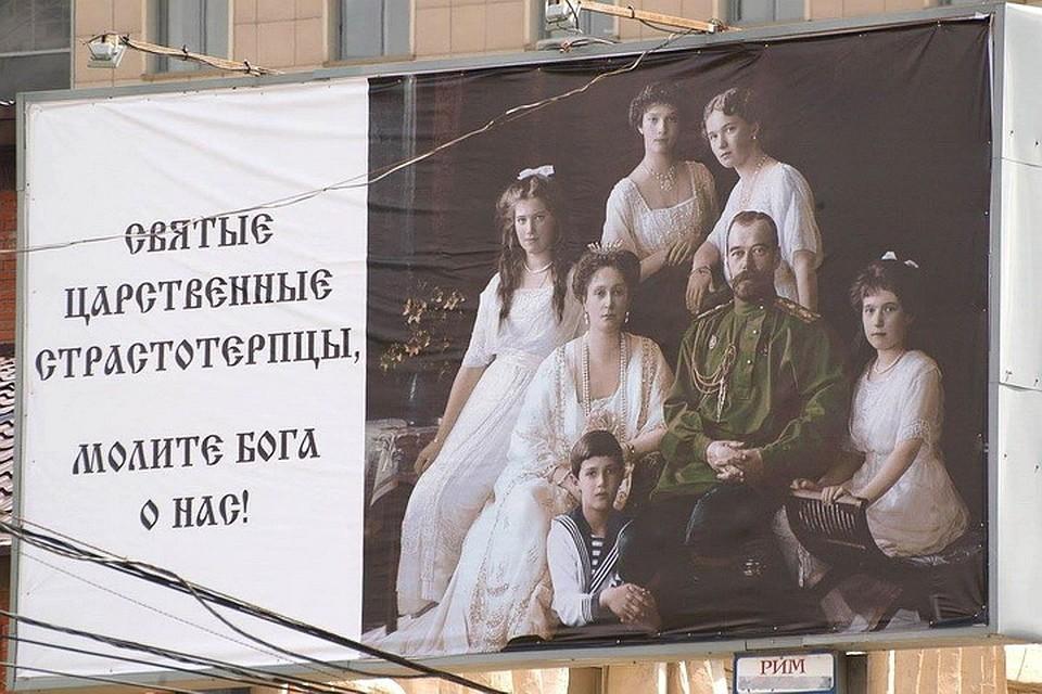 Баннер смолитвой ксемье НиколаяII повесили вНовосибирске