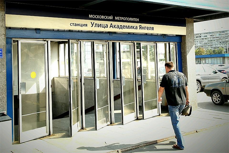 Милиция перекрыла станцию метро «Улица Академика Янгеля» в столицеРФ