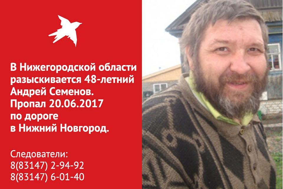 Андрей Семенов разыскивается вНижегородской области