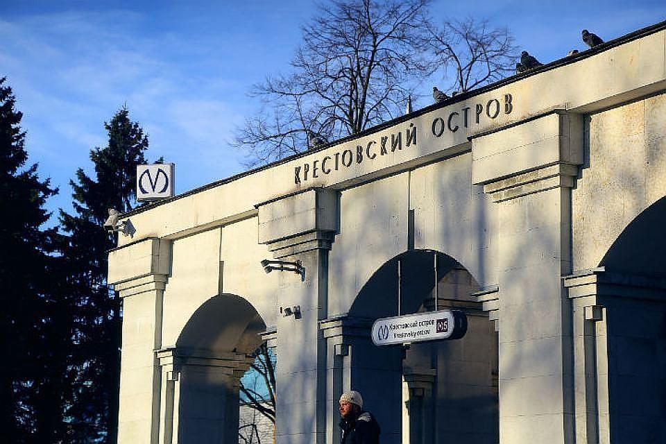 Станция «Крестовский остров» доступна для пассажиров