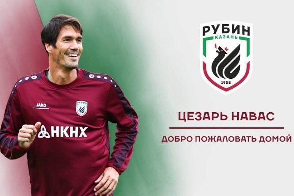 «Рубин» подписал договор сфутболистом Сесаром Навасом