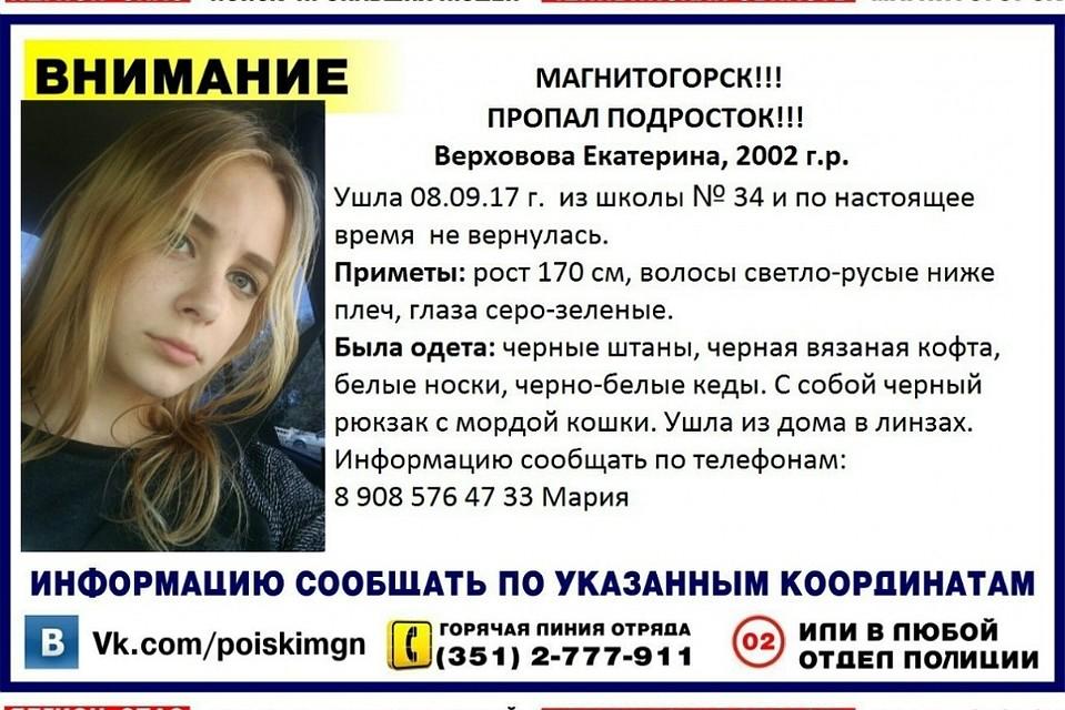 ВМагнитогорске четвертый день ищут пропавшую школьницу