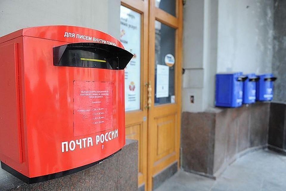 Руководство несобирается субсидировать «Почту России»