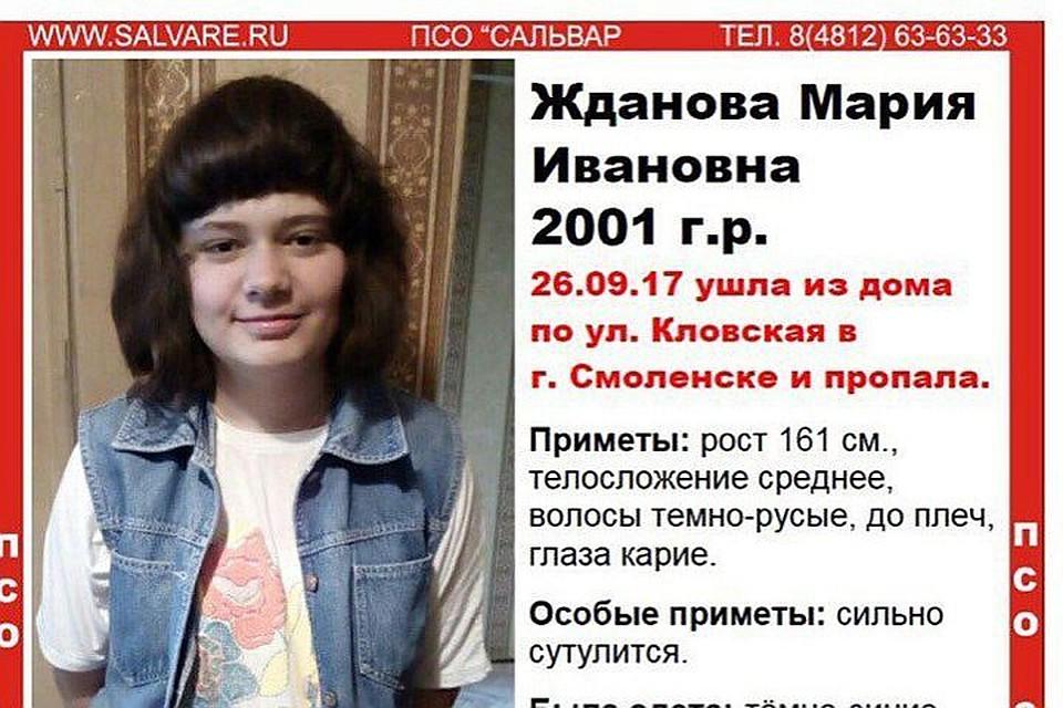 Следственный комитет начал проверку пофакту исчезновения 16-летней смолянки
