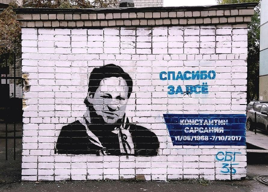 Граффити впамять оспортивном директоре «Зенита» Сарсании появилось вПетербурге