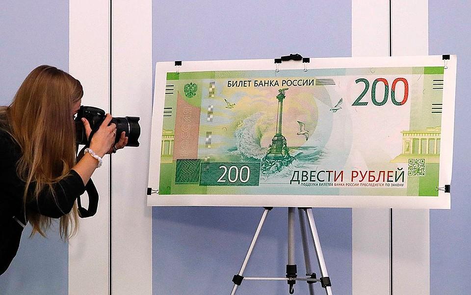 Украина запретила банкам принимать русские деньги сизображением Крыма