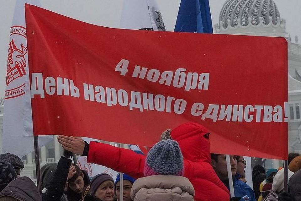 4ноября пройдет митинг «Россия объединяет»