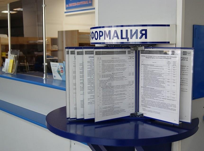 Рязанская почта обнародовала график работы с3 по6ноября