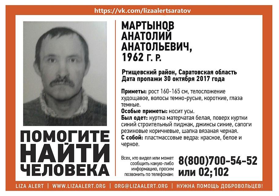 ВРтищевском районе пропал без вести 55-летний Анатолий Мартынов
