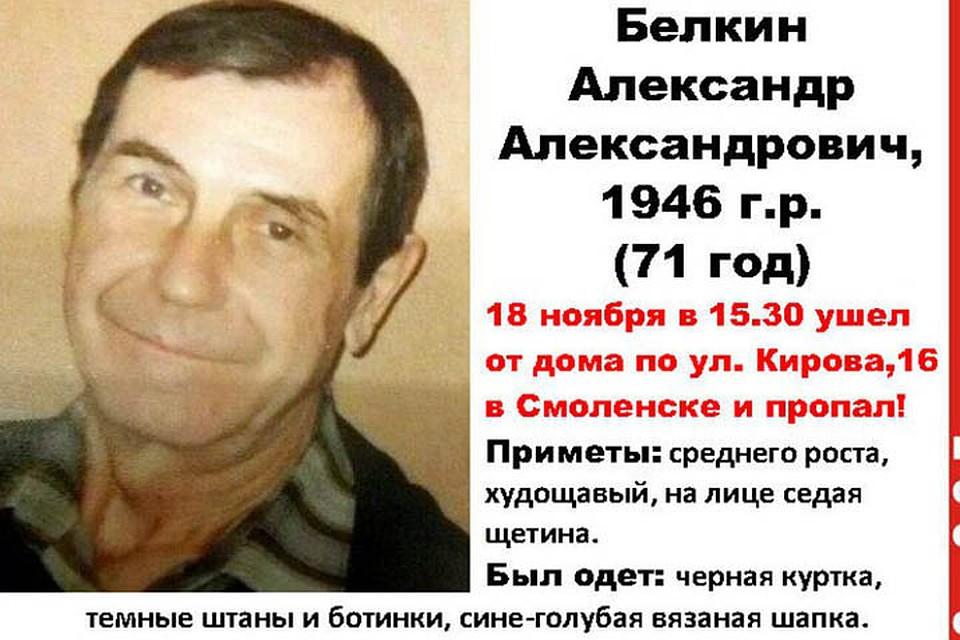 ВСмоленске разыскивают без вести пропавшего 71-летнего пенсионера, таинственно исчезнувшего накануне