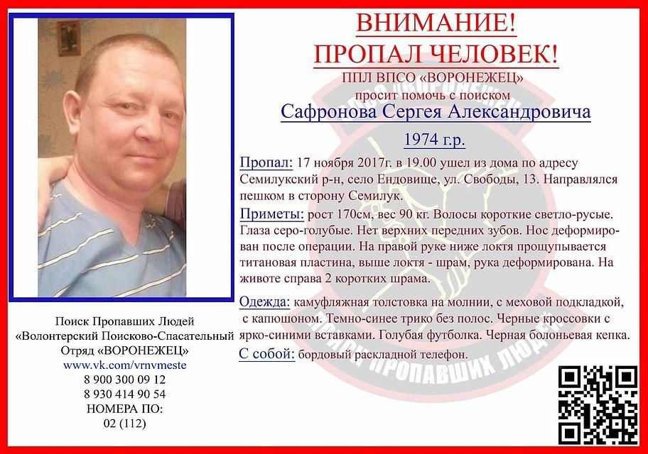 ВВоронежской области пропал без вести 43-летний Сергей Сафонов