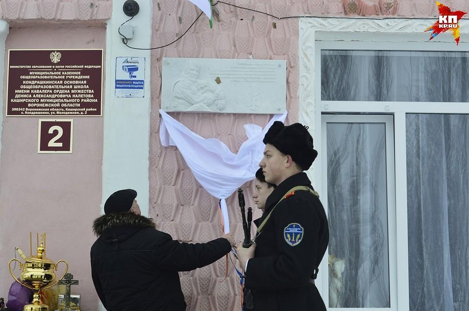 Под Воронежем открыли мемориальную доску спецназовцу Денису Налетову