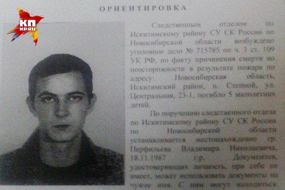 Схвачен  отец пятерых детей, погибших впожаре  вНовосибирской области— СКРФ