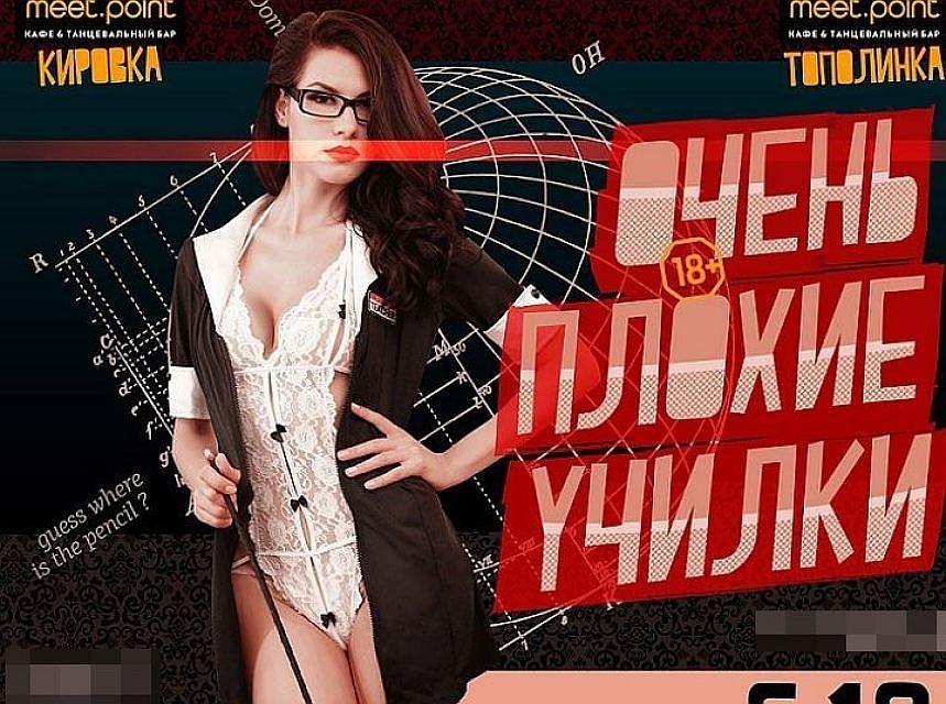 Реклама с«очень плохой училкой» грозит наказанием челябинскому клубу