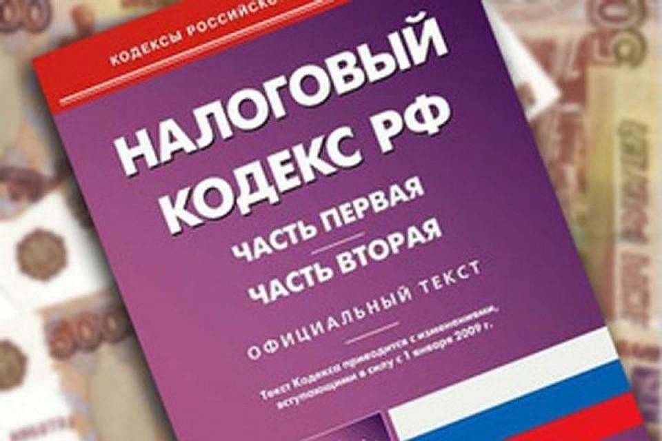 ВСочи начальника районной ФНС сократили занеуплату налогов
