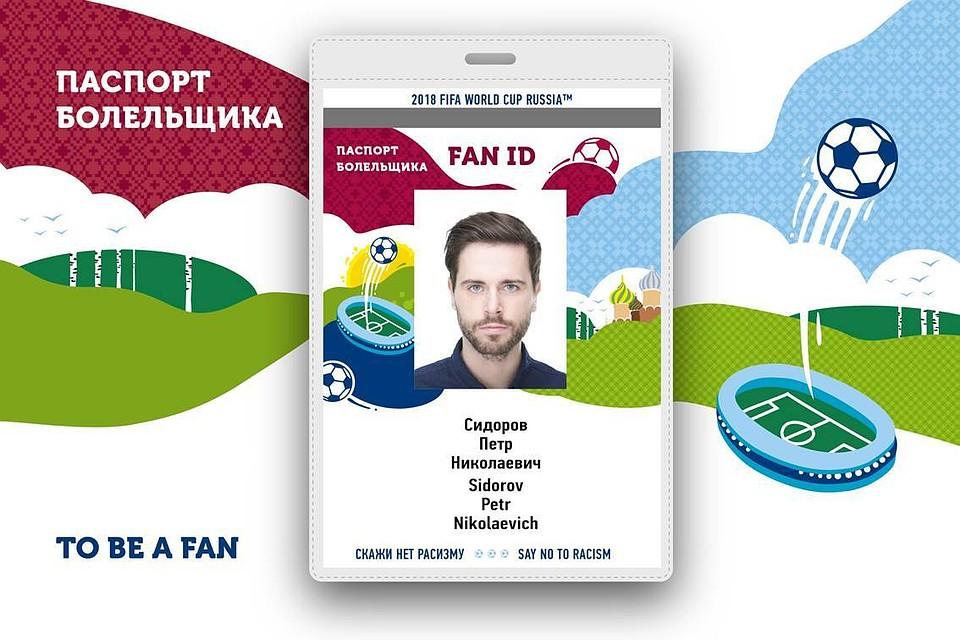 ВИркутской области начали выдавать паспорта болельщика FIFA 2018