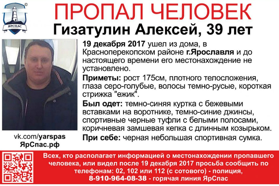 ВЯрославле отыскали тело пропавшего Алексея Гизатулина