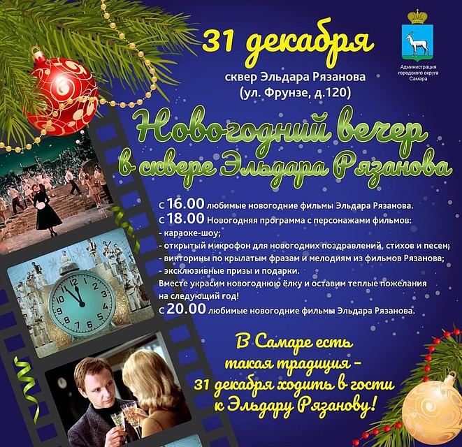 Каждый год 31декабря: всквере Эльдара Рязанова пройдет новогодний вечер