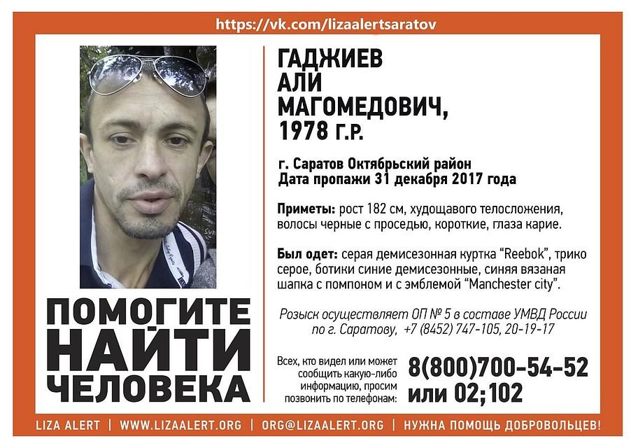 ВСаратовской области ищут пропавшего наНовый год Али Гаджиева
