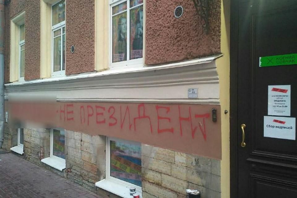 Ксения Собчак обвинила новосибирских общественников вугрозах