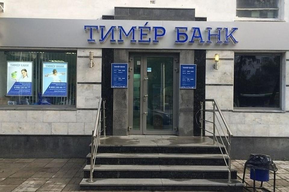 «Тимер Банк» перешел под контроль «Ростеха»
