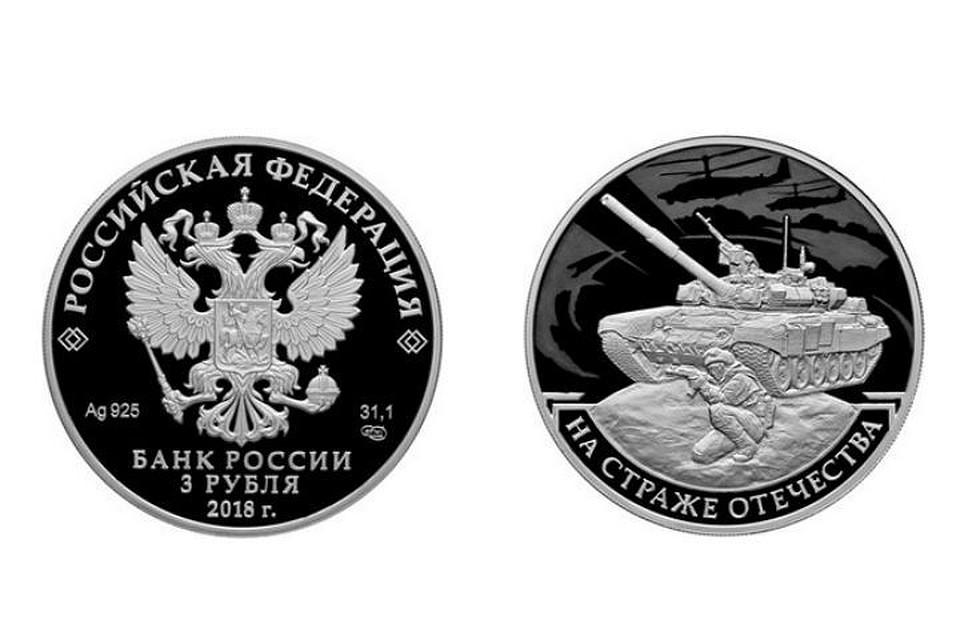 Банк РФ выпустил памятные серебряные монеты «Настраже отечества»