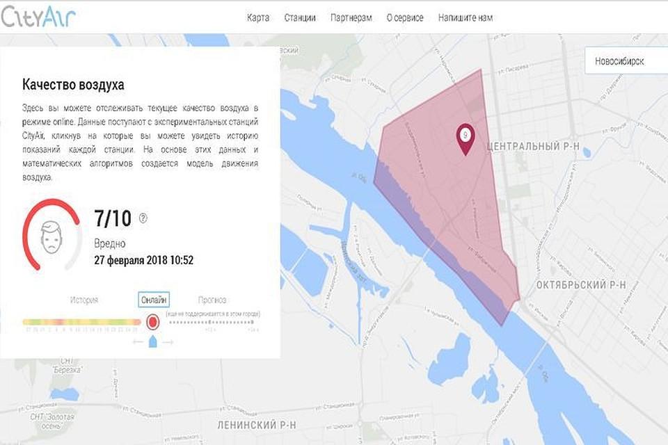 Вредные примеси скопились ввоздухе над Новосибирском— синоптики