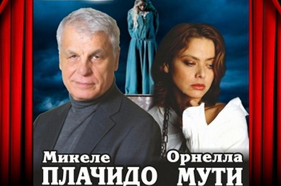 Спектакль сОрнеллой Мути иМикеле Плачидо вВоронеже перенесли наосень