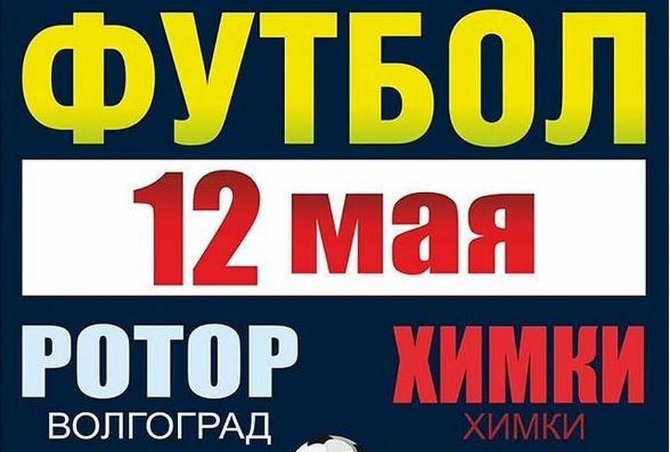 Специалисты  убеждены , что уволгоградского «Ротора» есть будущее