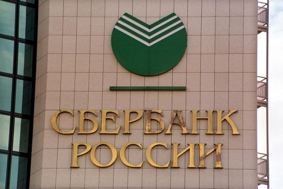 Сберегательный банк реализует турецкую «дочку» Denizbank за3,2 млрд. долларов