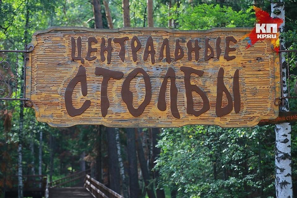 Красноярские «Столбы» снова открыты для посещения