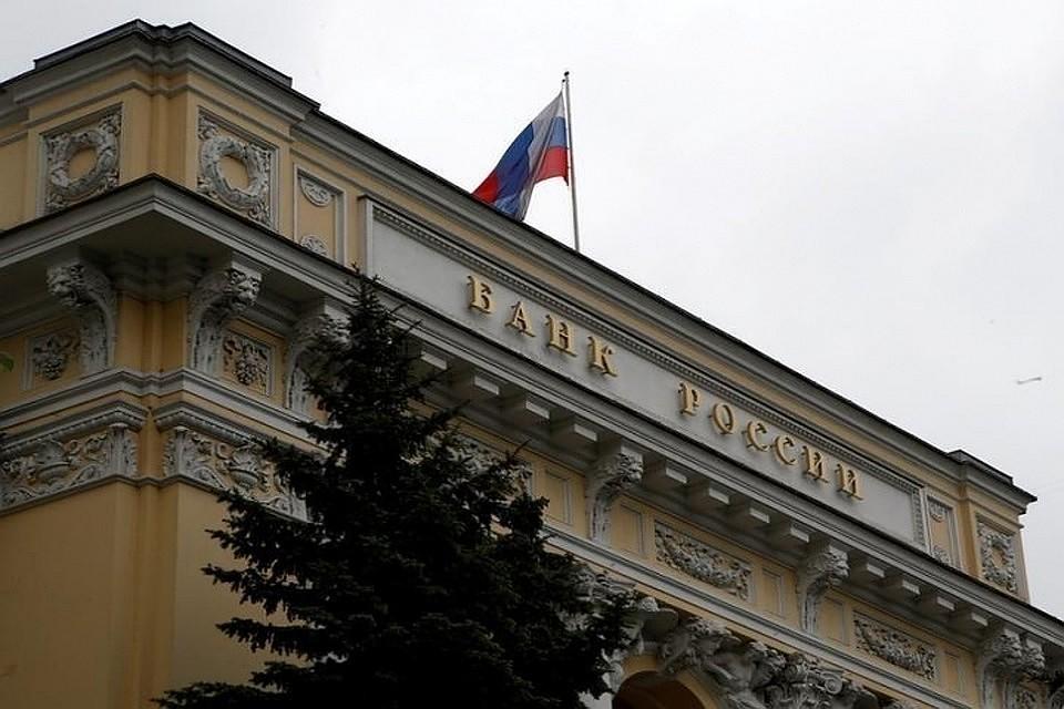 ЦБотозвал лицензию умосковского Тройка-Д банка