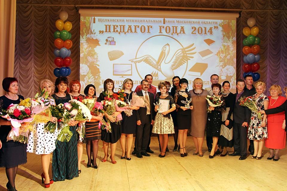История возникновения конкурса воспитатель года