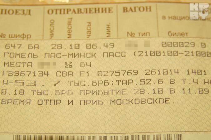 Раньше время в билетах вообще никак не называли. Фото: автора