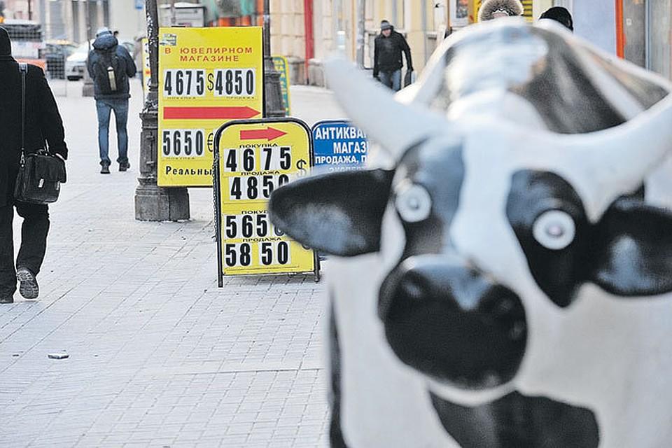 Минфин и Центробанк готовы последнюю корову продать, но поддержать курс рубля.