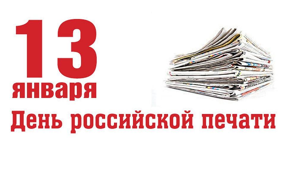 Поздравление с днем печати глава района