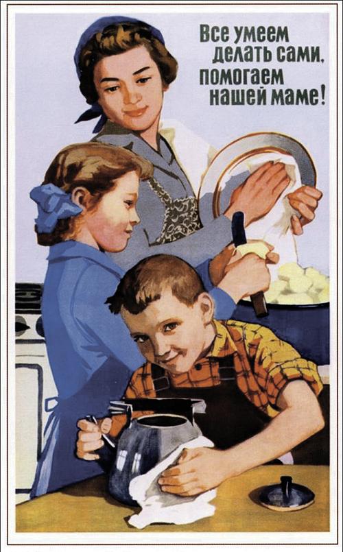 Наталья ВИГИЛЯНСКАЯ, Федор КАЧЕЛАЕВ. «Все умеем делать сами, помогаем нашей маме», 1960