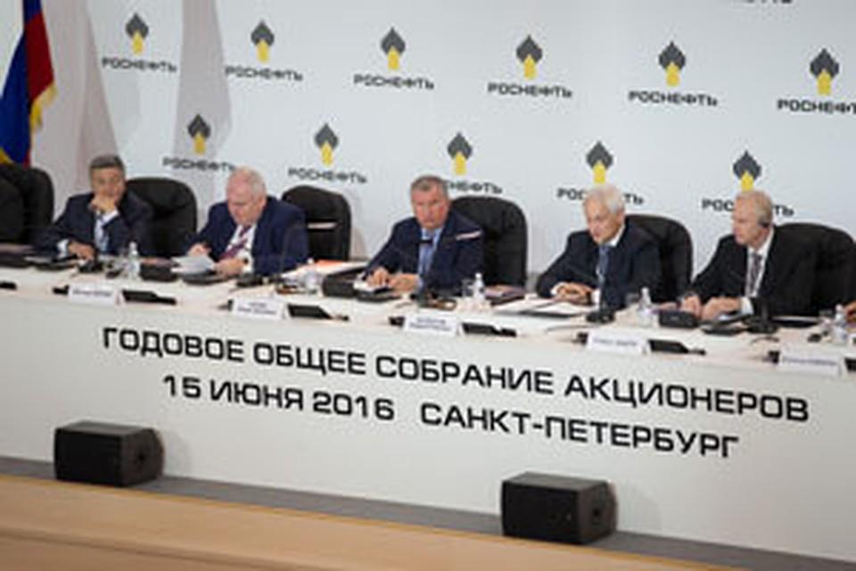 Состоялось очередное собрание акционеров ПАО НК Роснефть
