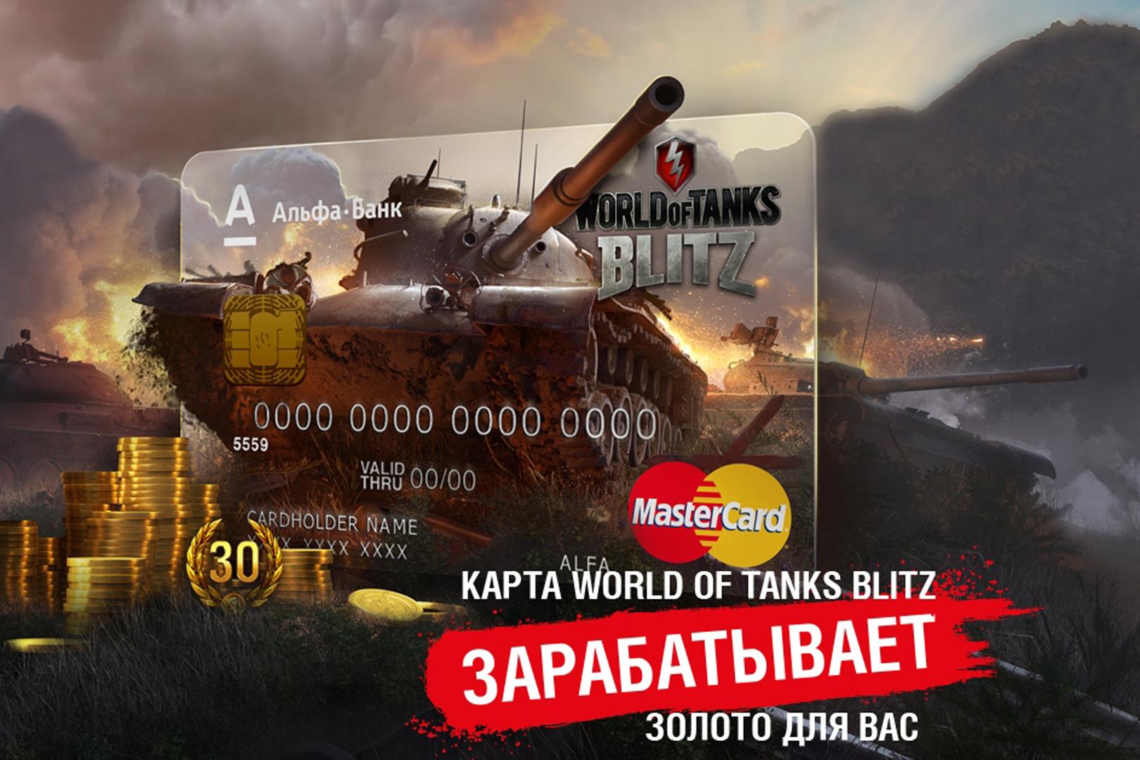 Программу на создание карт в танках онлайн