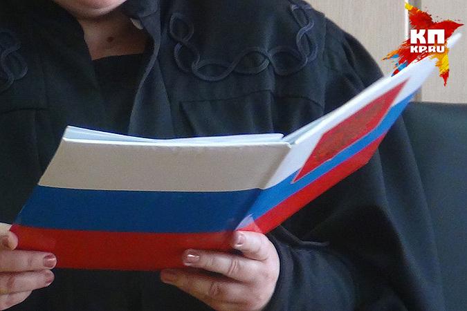 Новосибирец, расчленивший супругу, получил 11 лет тюрьмы